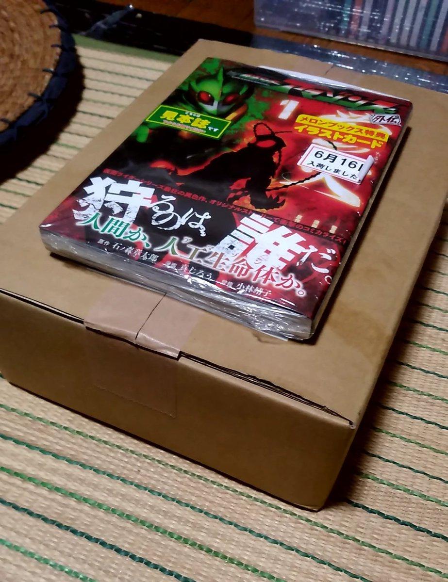 test ツイッターメディア - これは今届いた1万円分のメロンブックスからの荷物と仮面ライダーアマゾンズ外伝蛍火1巻です https://t.co/Kf0LEyA1ar