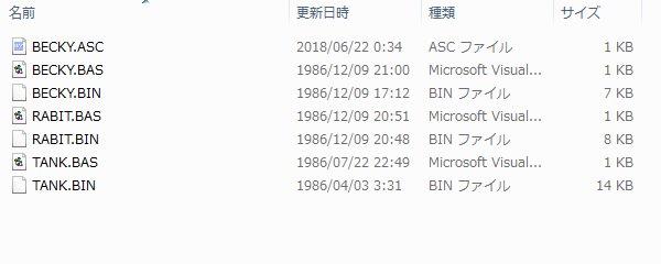 test ツイッターメディア - MSX おてんばベッキー 書籍掲載版。たしかディスクのワークエリアと重なるのでアドレスずらして読み込んで、ディスクを切り離して正規のアドレスに転送して実行してた記憶。ターボRだとエラいことになったので、電源オンしてピ!と言うまで待って1キー押し。 https://t.co/S0COU2zWX5