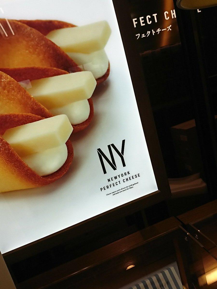 test ツイッターメディア - 羽田で列ができてるからって理由で並んでるお菓子やさん。  ニューヨークパーフェクトチーズって店?  おいしそうなんだけれど、名古屋人としては、この盛りかたが手羽先にしか見えない。 https://t.co/rJ2dCpCXOU