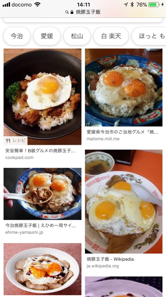 test ツイッターメディア - @Tes_Meg_Astol 愛媛県のB級グルメ焼豚玉子飯に似てる https://t.co/66oDU2QeSa