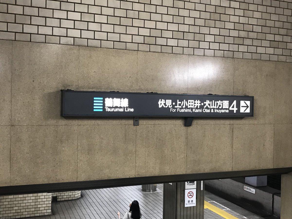 test ツイッターメディア - 名古屋に住んでた時代はよく乗りました。鶴舞線。 https://t.co/WJTnVH3JLE