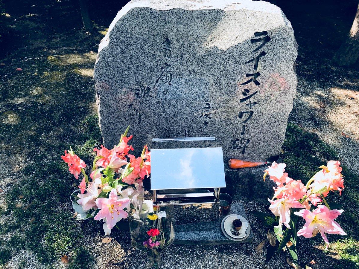 test ツイッターメディア - 今年も宝塚記念の日がやって来たので、京都競馬場のライスシャワー碑に献花。 毎年、命日の6月4日に直近の競馬開催日(安田記念開催日)か、宝塚記念の当日かに来るようにしているけど、今年は安田記念開催日がミリオンのライブと被っていたから、今日来た。 https://t.co/8QoIPoSQAv