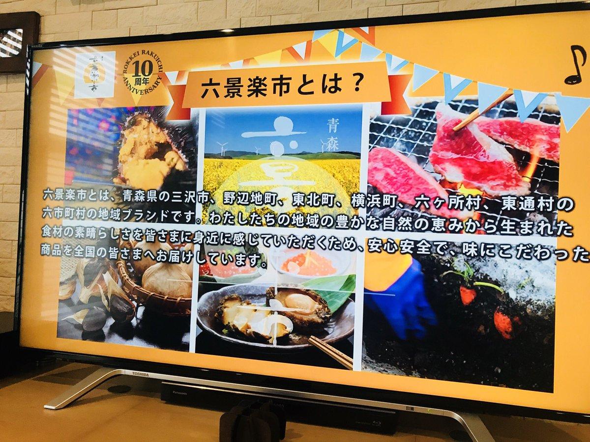 test ツイッターメディア - 青森県三沢市 六景楽市FOOD FERTIVAL MOMOちゃんサポートとソロで演奏。ご一緒したマシコタツロウさん @MASHIKO_TATSURO イナダミホ @mihocov さんそしていつもあたしを三沢へ呼んでくれてたらふく食べさせて呑ませてくれるAKIRAくん!ありがとうございました!録画してたテレビ放送見ながら打ち上げ https://t.co/zb1gJyKnwZ