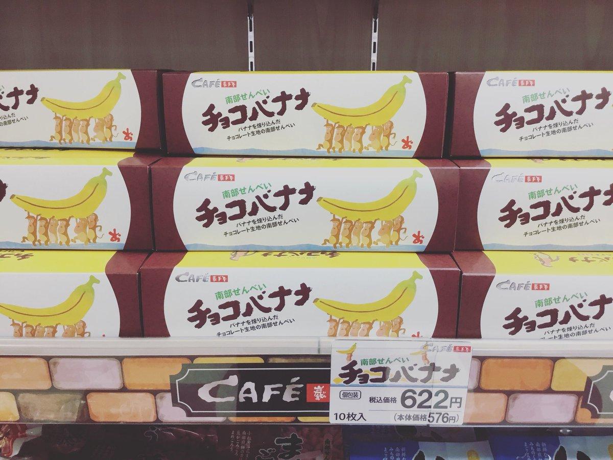 test ツイッターメディア - こんばんは! 岩手屋の新商品が発売されました👀✨ 『チョコバナナせんべい』です!!! チョコレートの生地にバナナを 練りこんだ南部せんべい🤤❗️ パッケージも可愛くお土産にオススメです🤩❗️ https://t.co/kod32e967C
