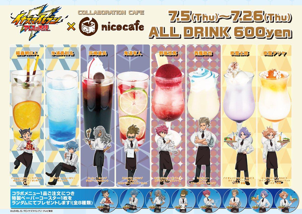 【情報】閃電十一人阿瑞斯的天秤 x nico cafe 推出限時合作餐單 @閃電十一人 系列 哈啦板 - 巴哈姆特