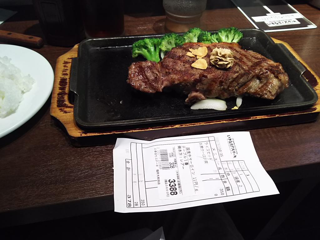test ツイッターメディア - おはようございます。鯖江市にあった幸楽苑がいきなりステーキに改装中。 福井県内3店舗目になりますね。 https://t.co/YRBT7SfLVz