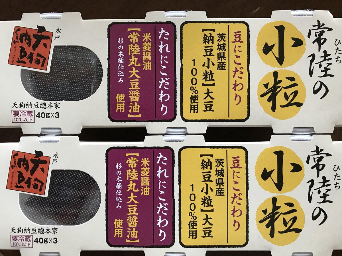 test ツイッターメディア - 今日は納豆の日。高城れにさんも日めくりカレンダーに「1日1納豆。健康第一☆」と書いてくれています。そう言えば自分は茨城県民の割に納豆食べてないなぁと思ったので、せっかくだからお気に入りの納豆を買ってきていただきました。笹沼五郎商店さんの「常陸の小粒」です。お豆一粒一粒が美味しい♪ https://t.co/fvTCm8LIQ0