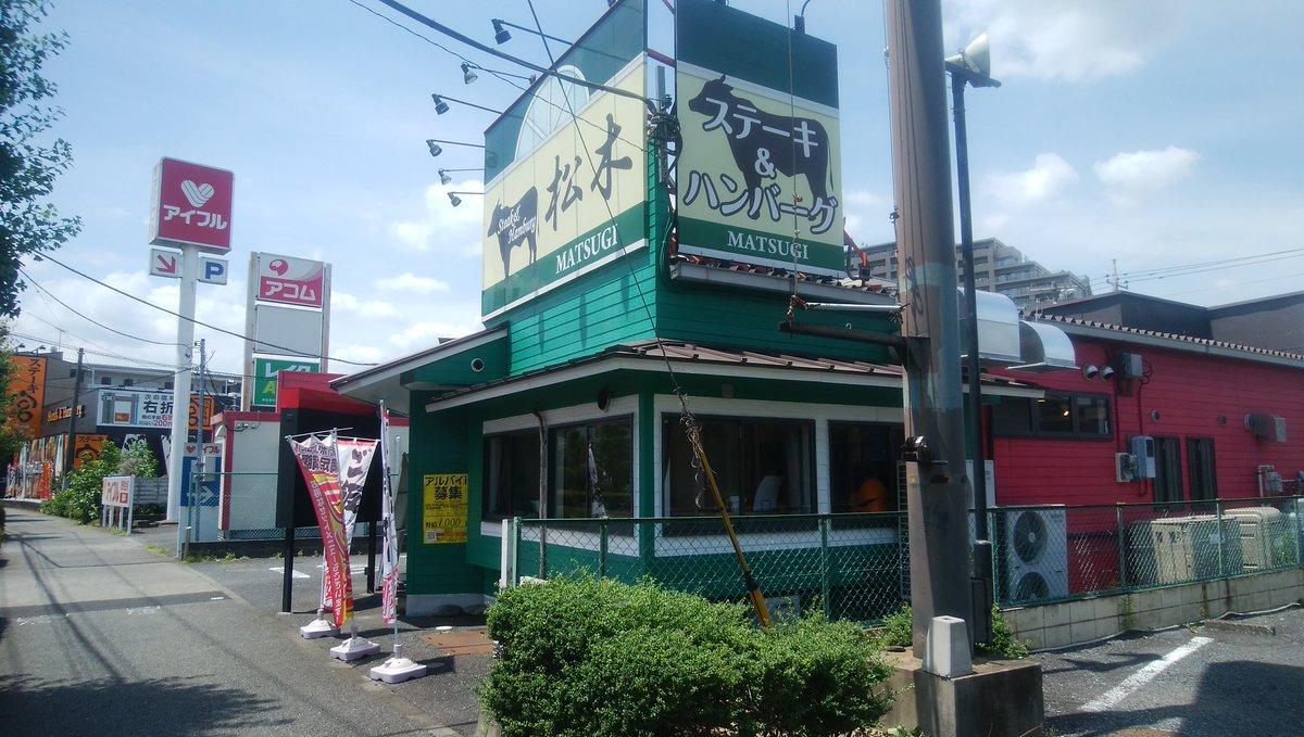 test ツイッターメディア - ニュータウン通り、幸楽苑が閉店したと思ったら「いきなりステーキ」が参入してきたことで、「ステーキ宮」「ステーキ&ハンバーグ松木」「いきなりステーキ」という3店舗のステーキ店が同じ通りで乱立する状況が生まれてる… https://t.co/kwh2yWTFyu