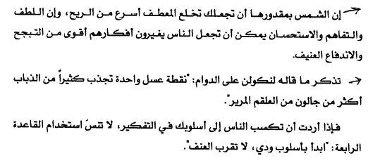 Ahmed Mazhary On Twitter اقتباسات وملخص كتاب كيف تكسب