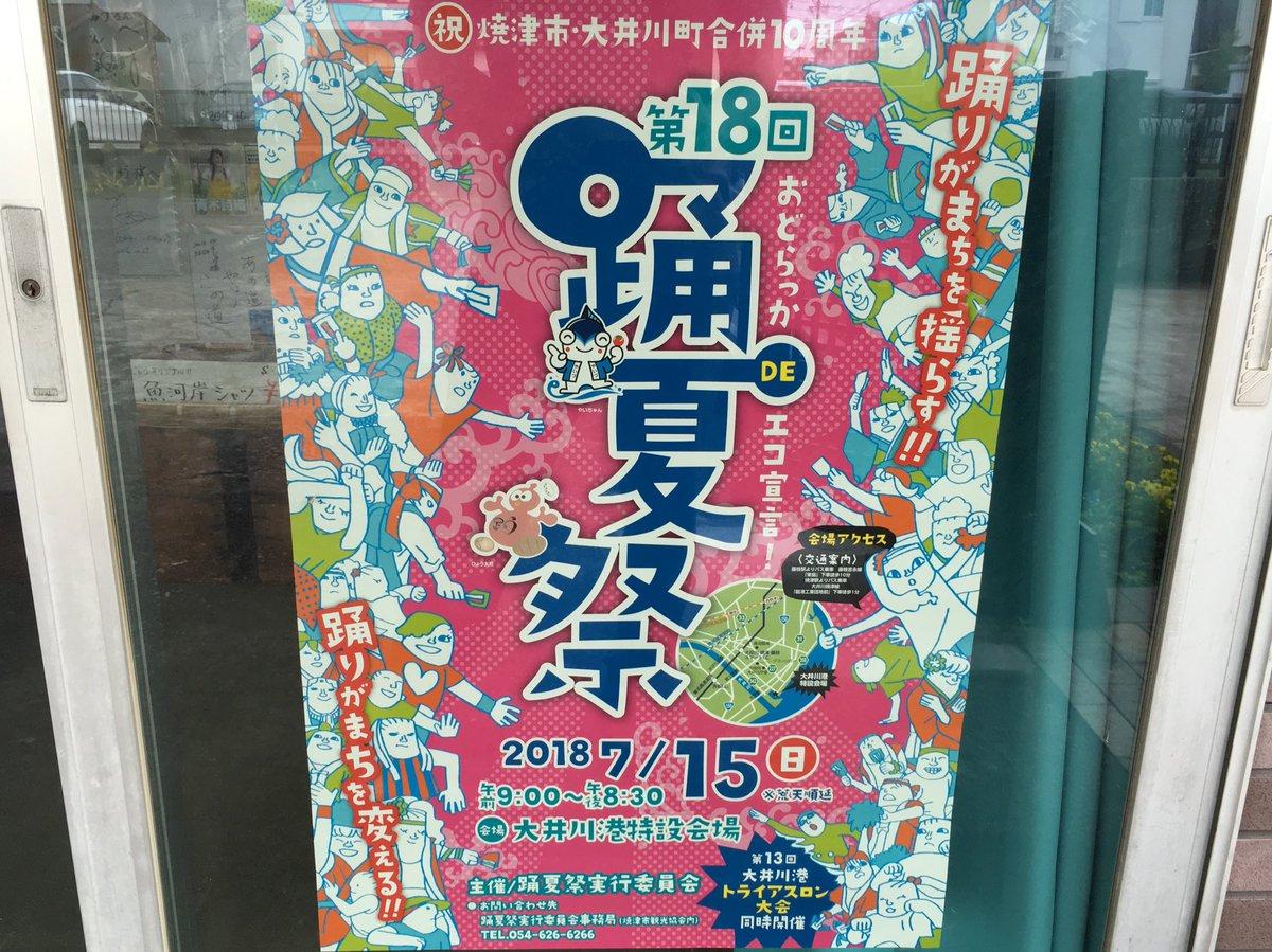 test ツイッターメディア - おはようございます。明日は焼津では踊夏祭ですが、毎月恒例れんげじオーガニックマーケットの日です。今月は「夏といえばカレー」ということで、各店でオリジナルカレーを販売。相変わらずうちは鰹節だけですが、言っていただければ、こっそり鰹節をトッピングしますよ。ぜひ遊びにいらしてください。 https://t.co/aGSrOG5Oi7