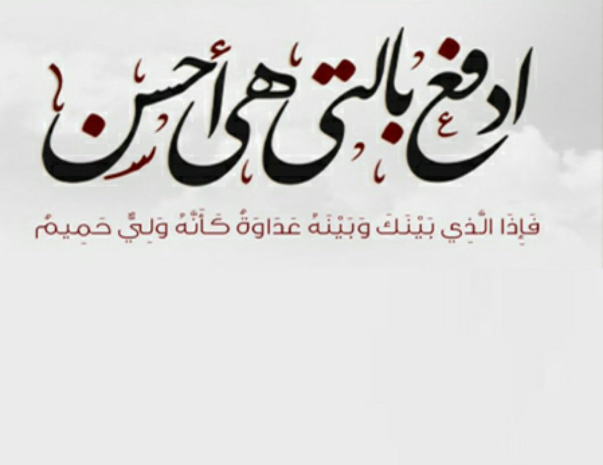 قـفشات On Twitter كيف تكسب عدوك عن ابن عباس رضي الله