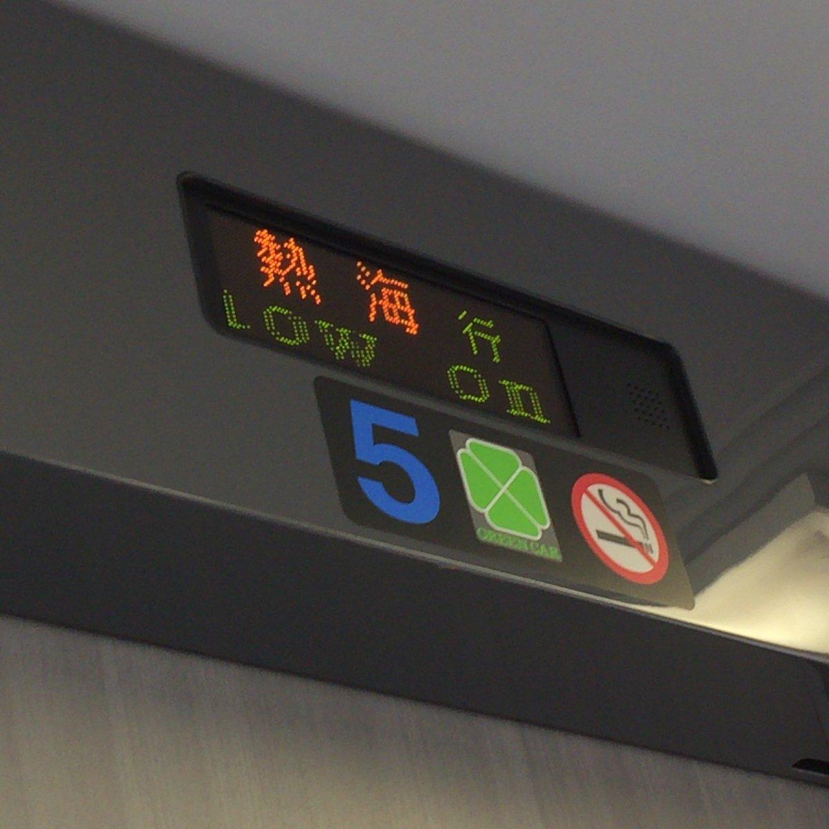 test ツイッターメディア - 乗務員急病で少し遅れた東京上野ラインのグリーン車に乗ってしもうた。熱海までは長いんや(´・ω・`) https://t.co/RLTNS5faWg