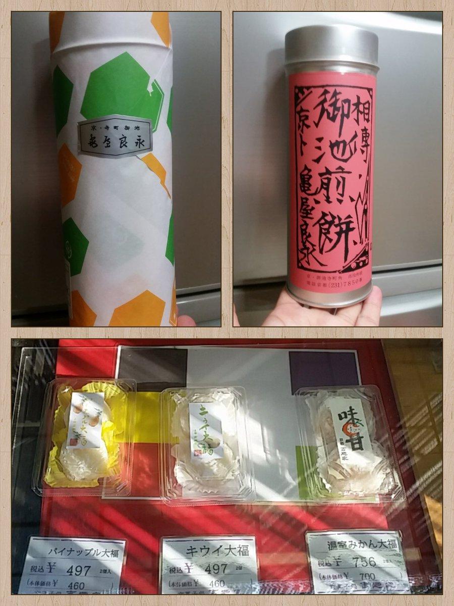 test ツイッターメディア - まだ源ちゃんの気配が残る(?)京都へ  亀屋良永さんの御池煎餅と、吉廼家さんのフルーツ大福買いに。 すごい久しぶりに京都に来たついでに車折神社へ 麦わらの一味の名前はあったけど『星野源』の名前はなく、お賽銭入れて勝手にお詣りしてきました   ほんとは源ちゃんが居てるうちに行きたかったな https://t.co/pm0OGsuAUO
