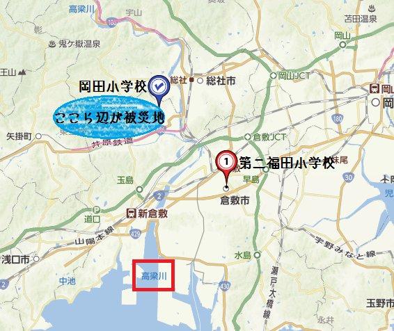 test ツイッターメディア - 紫野明日香さんの友達はおっしゃった避難所は十中八九第二福田小学校のことだと思います。 地図を観ると分かると思いますが、第二福田小学校のほうが交通事情が良いんです。 災害があった当初は真備に行くまでの道中通行止めばかりで通れる道も渋滞しまくってました。 https://t.co/4WRoICLCIp