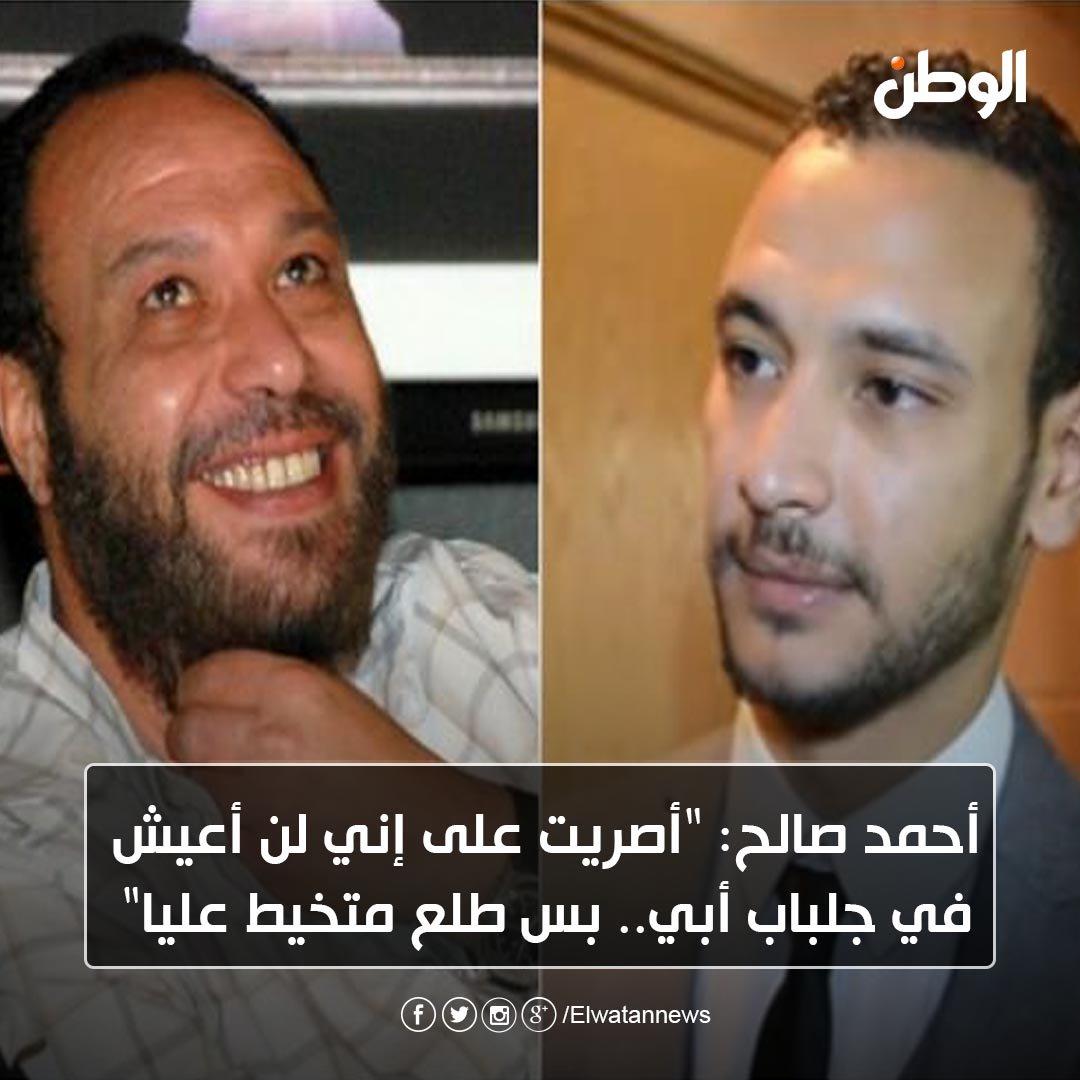 بوابة الوطن On Twitter أحمد صالح أصريت على إني لن أعيش