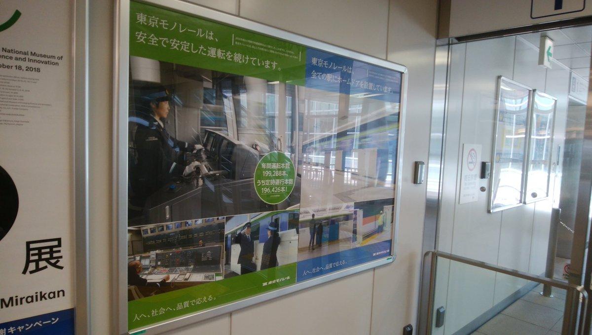 test ツイッターメディア - 今晩は涼しい、と感じながら昼間に立ち寄った羽田空港国際線ターミナル駅での暑さを振り返る。 そして東京モノレールの制帽が、JR西日本に通じるのに気付くポスターの写真 https://t.co/ItKLCWzaeu
