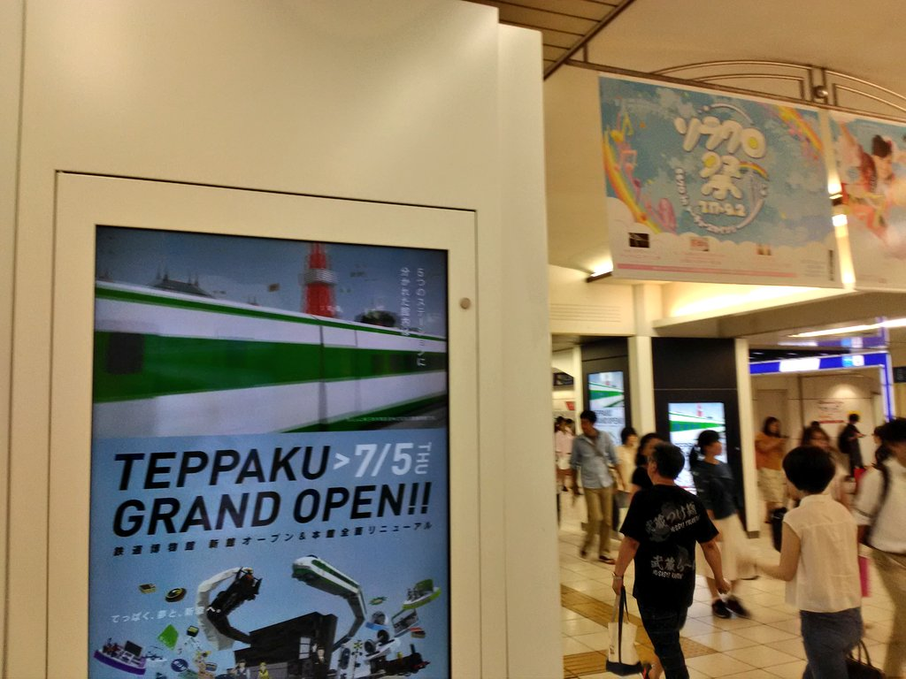 test ツイッターメディア - 丸ノ内線と東武東上線の改札の合間が鉄博の広告で埋め尽くされていTA💧 JRの領土拡大っぷりYO😱 https://t.co/hiANArjOj7