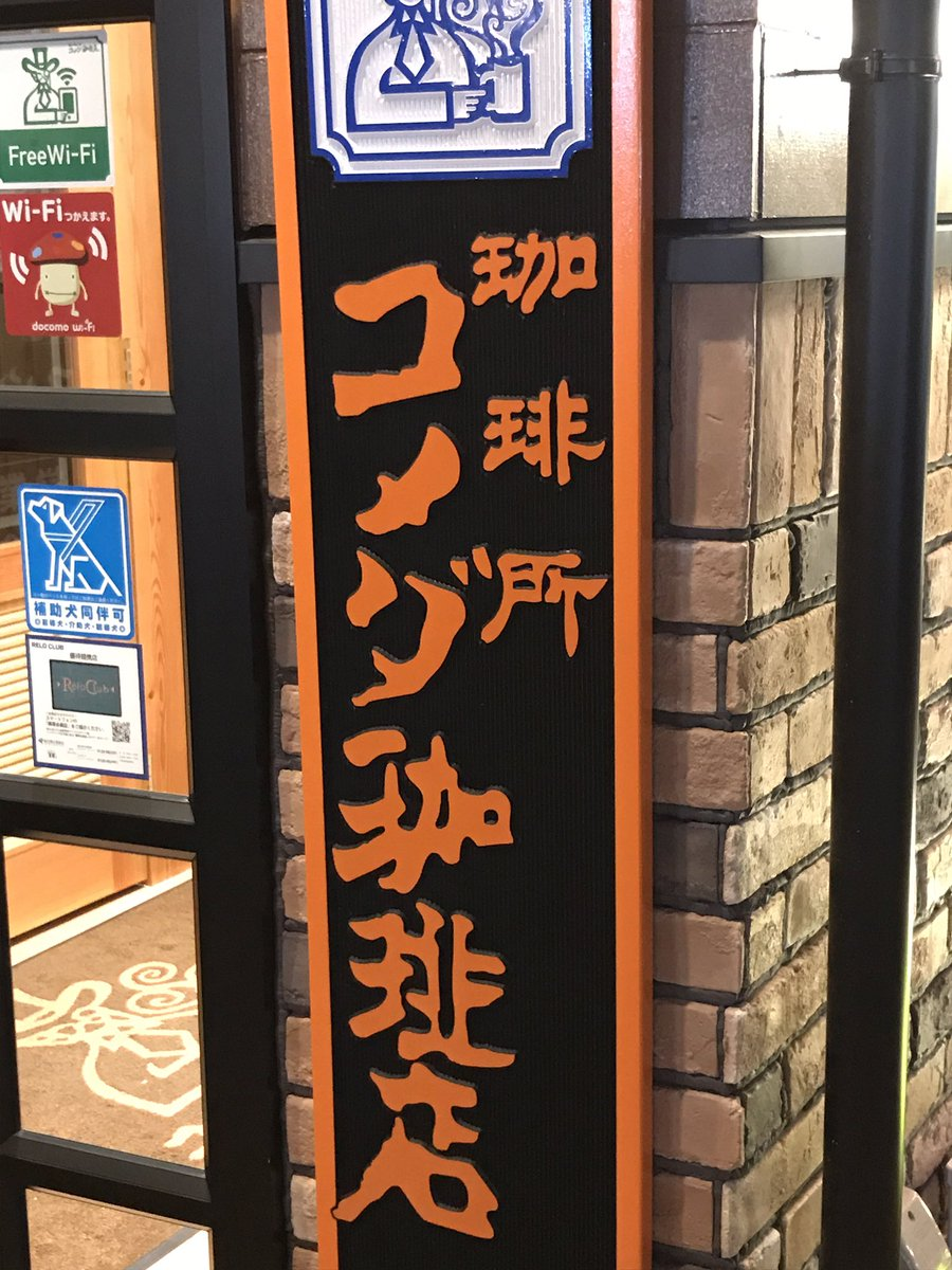 test ツイッターメディア - 小倉北区市役所の近くに なんとコメダ珈琲店が、オープン😀 お祭りの間は、17時で閉店だって☹️ だよね⁈ 来店者で、凄い事になるもんね😓  でも名古屋で味わった、シロノワールにまた出会える(*⁰▿⁰*) https://t.co/Z71trPx87k