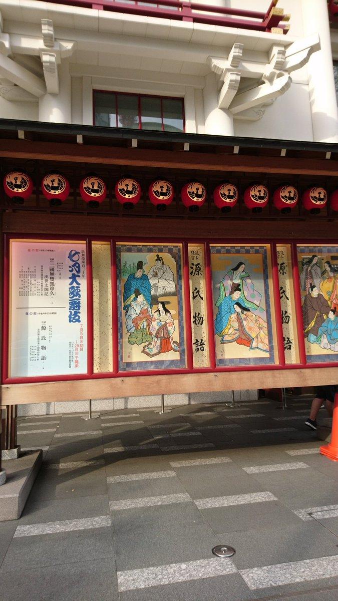 test ツイッターメディア - 今回の旅のメイン、毎年楽しみの七月大歌舞伎を見てきました。プロジェクションマッピングなどの最新の舞台演出技術が使われたり、オペラ歌手や能楽師まで共演され、一つの舞台として楽しめて感動です(*´∇`*)海老蔵さんの宙乗りも目の前で見られました! あの迫力・・・能も見に行こうかな(´・ω・`) https://t.co/YcpyN8SKy7