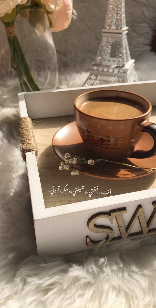بيسيات قهوة Mss Toosa Twitter