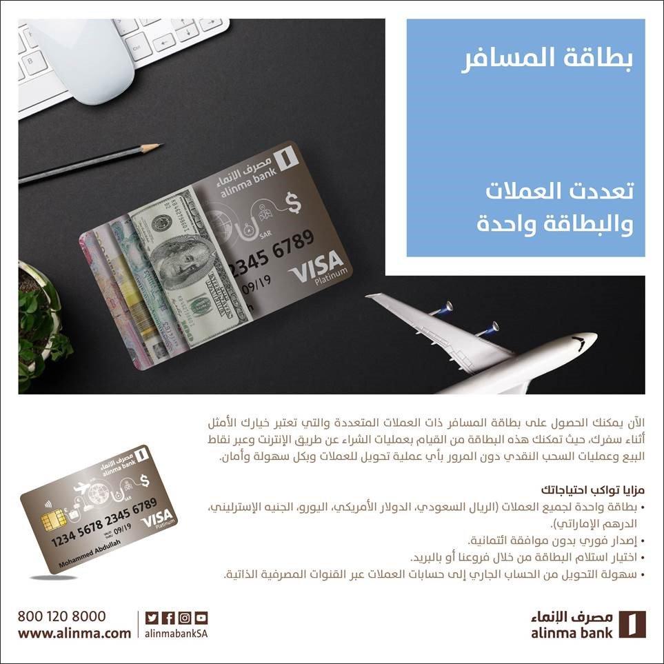مصرف الإنماء On Twitter بطاقة المسافر بطاقة عملات متعددة