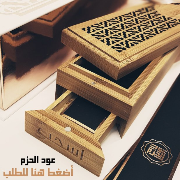 Oud Al Hazm
