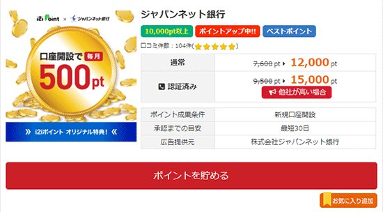 test ツイッターメディア - i2iポイントでジャパンネット銀行を開設すると換金毎に50円ボーナス https://t.co/6Rk0csoyBo https://t.co/m6NKlal3Tx