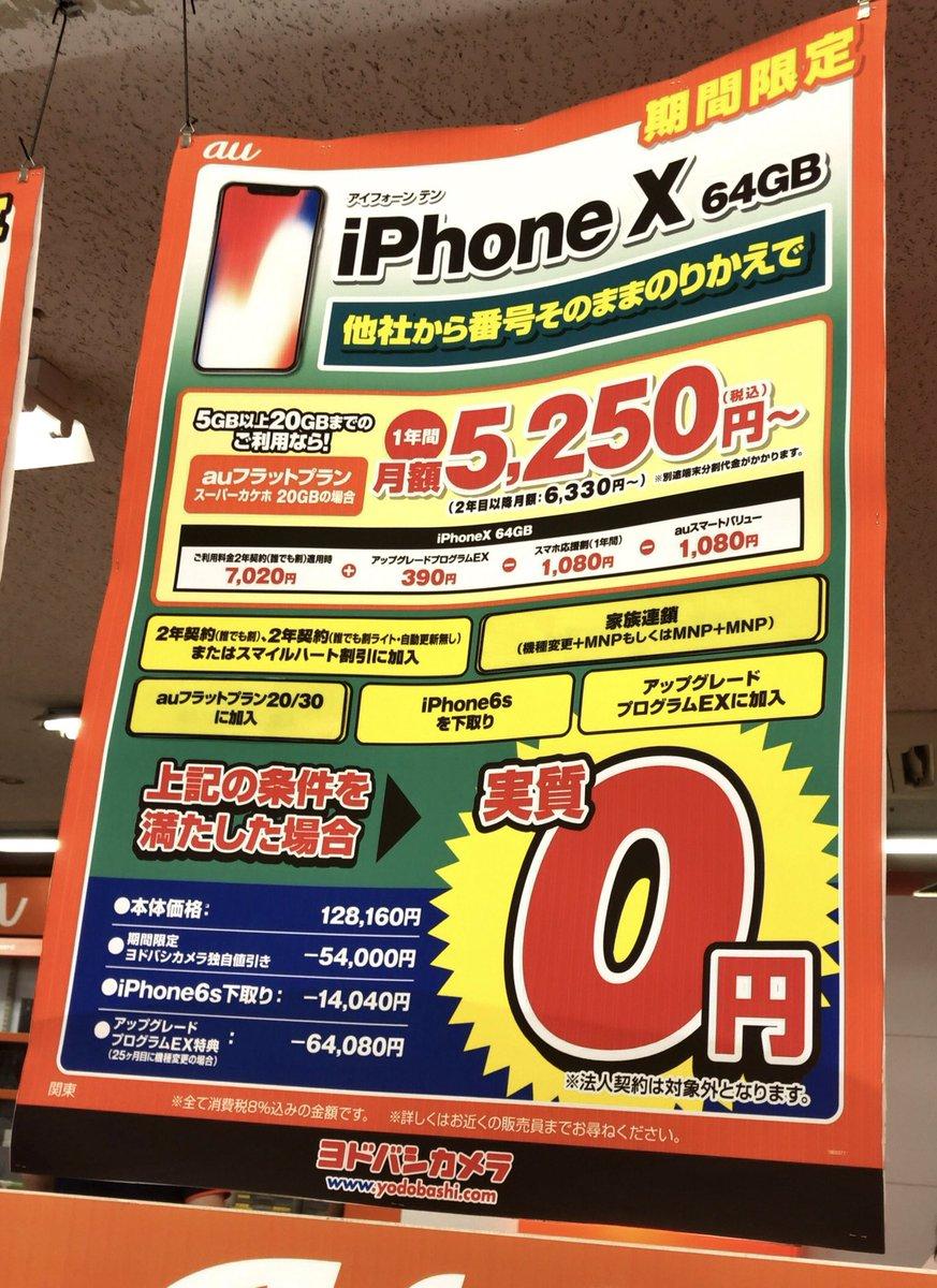 test ツイッターメディア - やってないと思ってたau iPhone Xの実質0円、隣の方でやってた https://t.co/PznJ48Y898