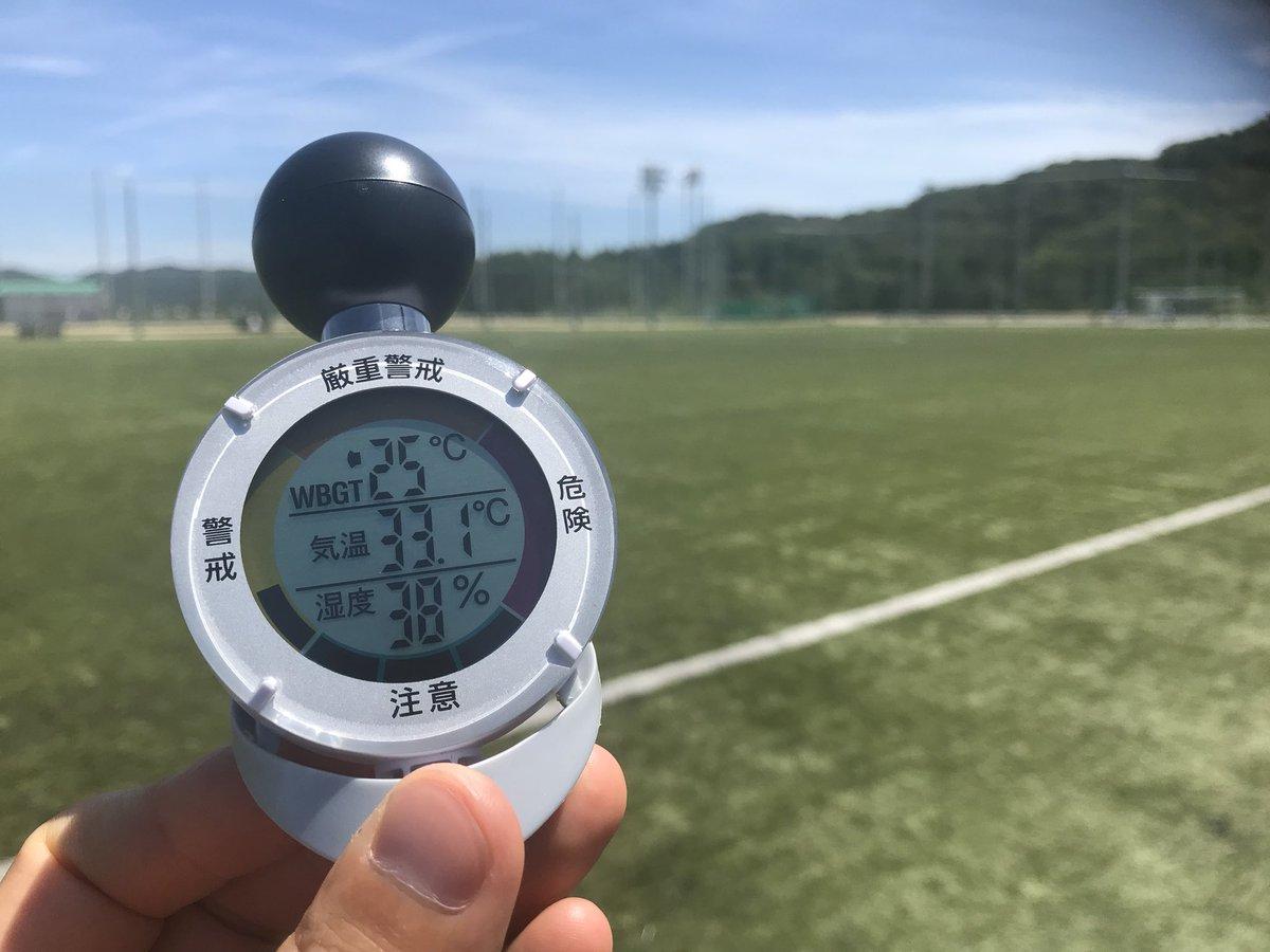 test ツイッターメディア - 岡山県赤磐市 日中のWBGT(暑さ指数)は25℃  屋根なし人工芝+3(28℃)で考えると厳重警戒レベルだが、暑熱順化されているせいか、暑さは苦にならない。  暑熱順化されている選手が、 ・体調管理 ・こまめな水分&ミネラル補給 ・冷水浴などのリカバリー などを行えば、パフォーマンスは維持できる✍🏻 https://t.co/IXJM37vUCm
