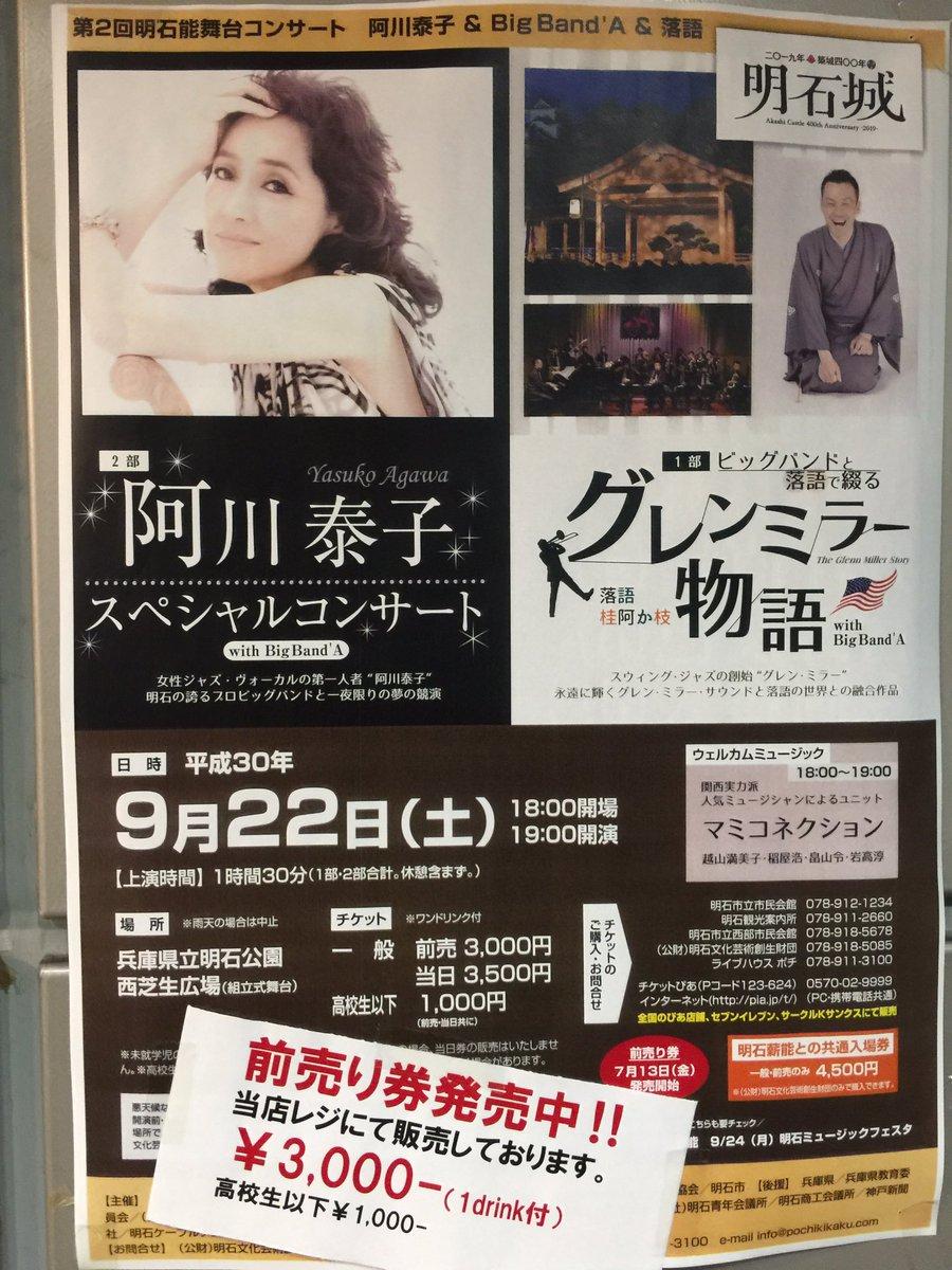 test ツイッターメディア - 地元明石のライブハウスPOCHIに幼馴染み達と行ったところ、何と15年くらい前にまだ幼少の娘3人を連れて行ったディズニーランドで演奏していた右近茂さんが演奏。昔話に花が咲きました。POCHIは日野皓正さんも来てくれる、素敵なお店0789113100です。合わせて、阿川泰子さんのコンサートも宣伝します。 https://t.co/5NqqZScFvQ