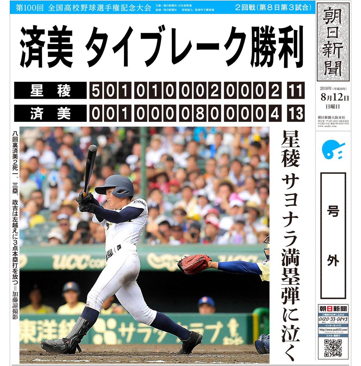 test ツイッターメディア - 済美が逆転サヨナラ満塁弾でタイブレークを制した号外紙面です。 詳細はバーチャル高校野球でチェック👀 https://t.co/3HhClVGWPF https://t.co/Tqbi3eLdO4