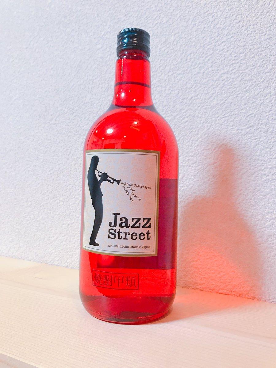 test ツイッターメディア - 日野皓正さんプロデュースの焼酎 「Jazz Street」  見た目のカッコよさのみで買いました。焼酎初心者の僕でもかなり飲みやすいです。  北海道旭川市(音尾琢真出身地)のバーボン樽で育った焼酎だそうで。  #日野皓正 #焼酎 #jazzstreet  #音尾琢真 https://t.co/Ljmc6HCMCB