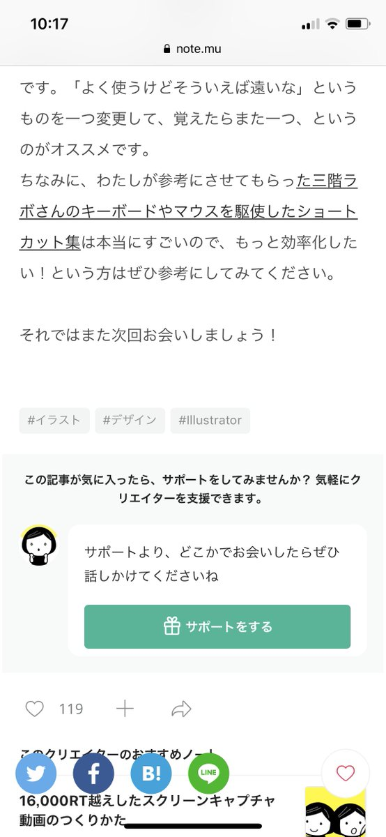 test ツイッターメディア - @sawamemo です!1枚目がSafariで2枚目がアプリです。iPhone XでiOS11.4.1です。勘違いならすみません…! https://t.co/oo6vGu5iIe
