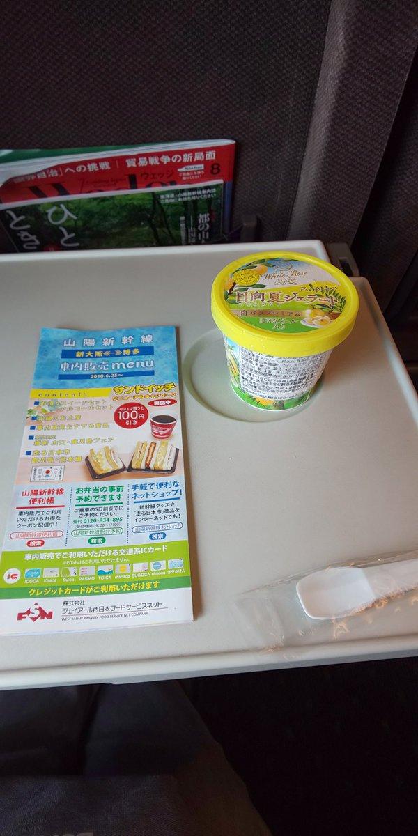 test ツイッターメディア - 山陽新幹線エリアのアイスは食べたい。 この帰省シーズンにグリーン特典でのぞみグリーン車快適っす(指定料金) https://t.co/0Dxy4RRaIx