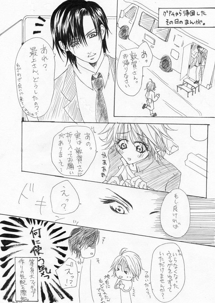 スキップ ビート 二 次 小説   スキビ☆ランキング