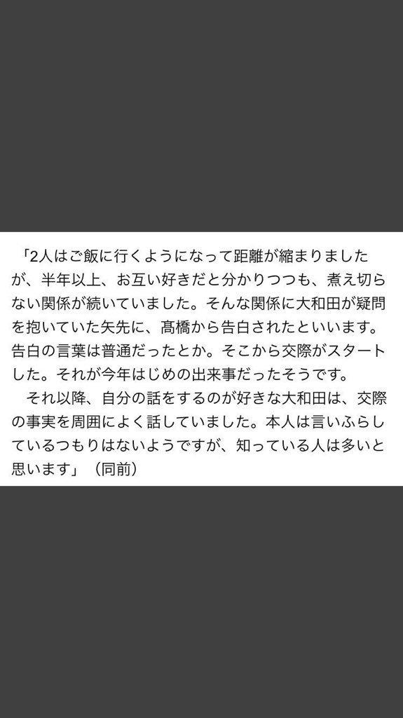 高橋海人と大和田南那の熱愛出会い馴れ初めまで流出している!
