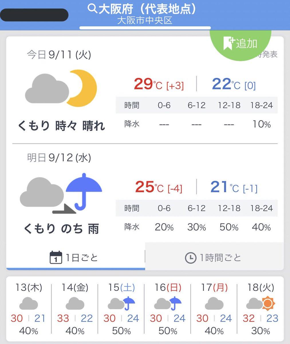 天気 予報 大阪 | 【一番當たる】大阪府岬町の1時間毎の天気