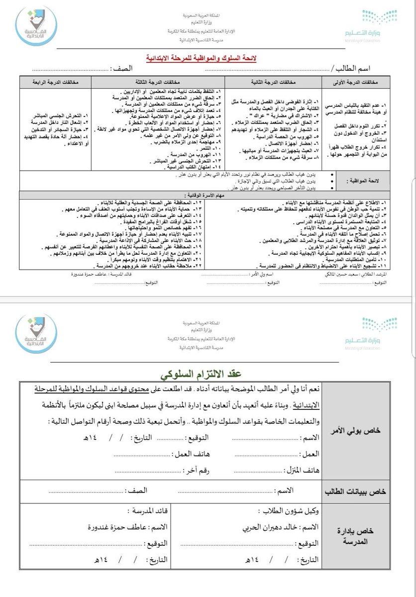 عماد الشريف Twitterren في ورقة واحدة قواعد السلوك والمواظبة