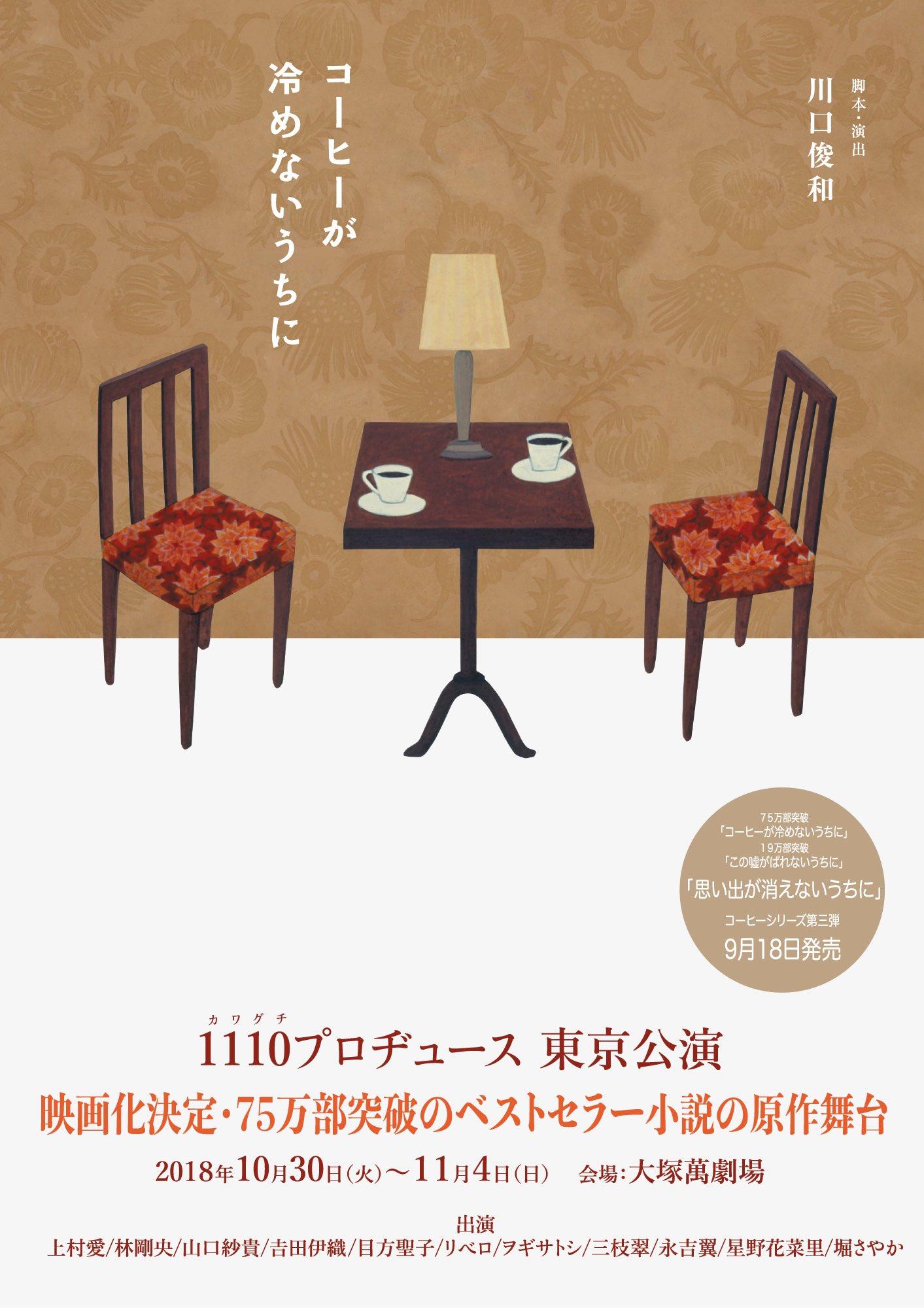 リベロ☕️舞臺『コーヒーが冷めないうちに』10/30〜11/4 on Twitter ...
