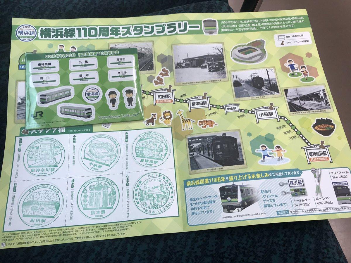 test ツイッターメディア - 横浜線110周年スタンプラリーコンプリート完了♪マグネットget♪ただ、記念グッズはあちこちで売り切れ(・ω・`) https://t.co/TUZe9ACJI2