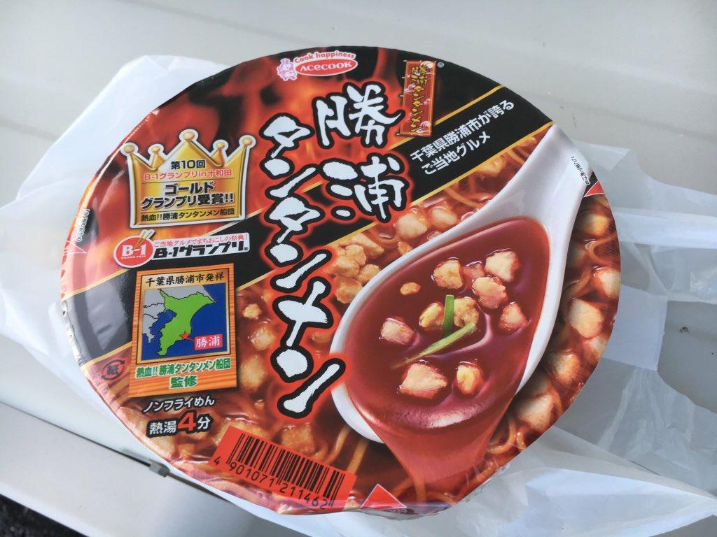 test ツイッターメディア - ということで3900円で行く千葉の旅はここまで。外房線と内房線をぐるりとしてもさんっきゅっぱ!ブラボー! なお食費のほうが略  お土産はシンプルに勝浦タンタンメンのカップ麺。楽しみに取っておこう。 https://t.co/U2TsPph4Un