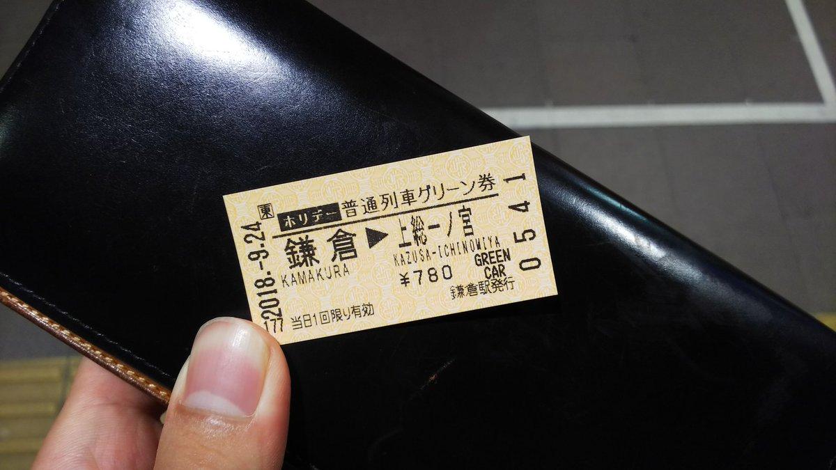 test ツイッターメディア - 営業距離51km以上は一律で780円だから横須賀線、総武線、外房線横断して2時間半くらいずっーーーーーとグリーン車乗ってる。これはお得感が半端ない。 https://t.co/29XBDxsHxW