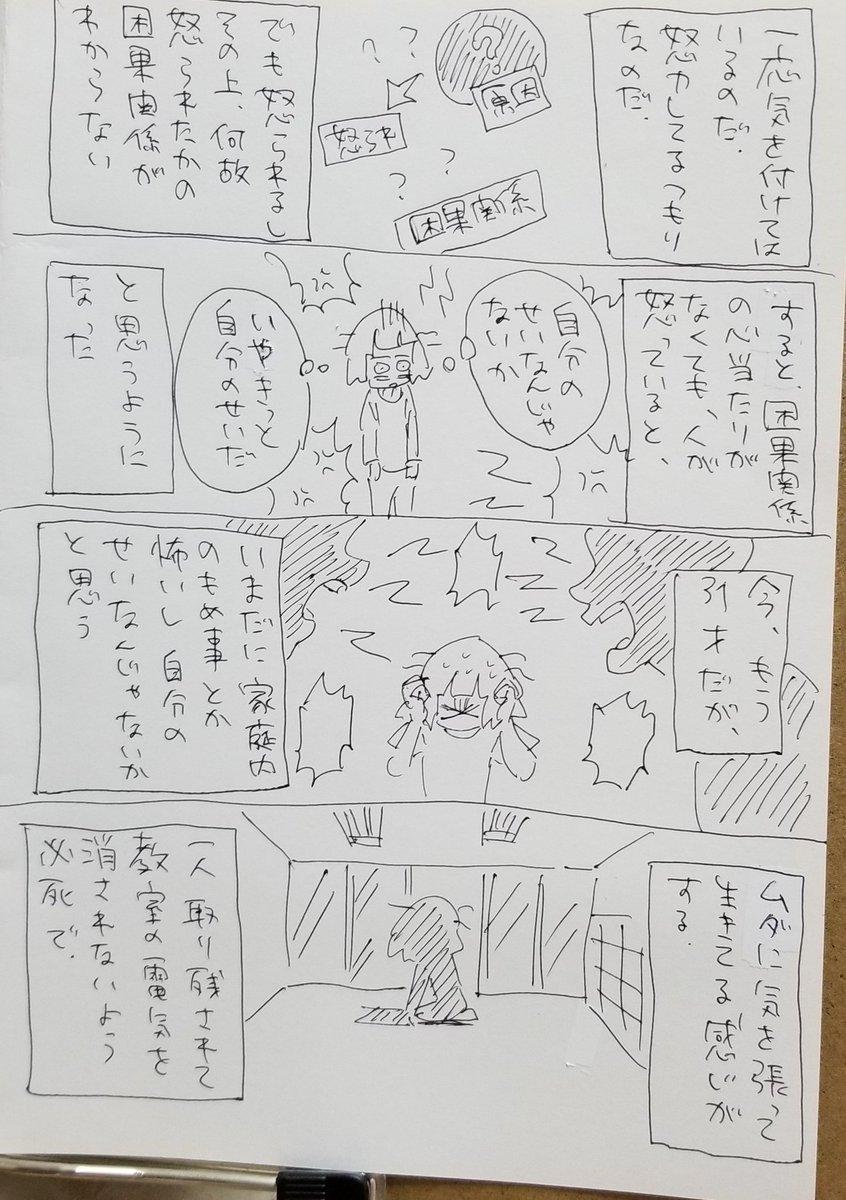永田カビ『迷走戦士・永田カビ』連載中 (@gogatsubyyyo) さんの漫畫 ...