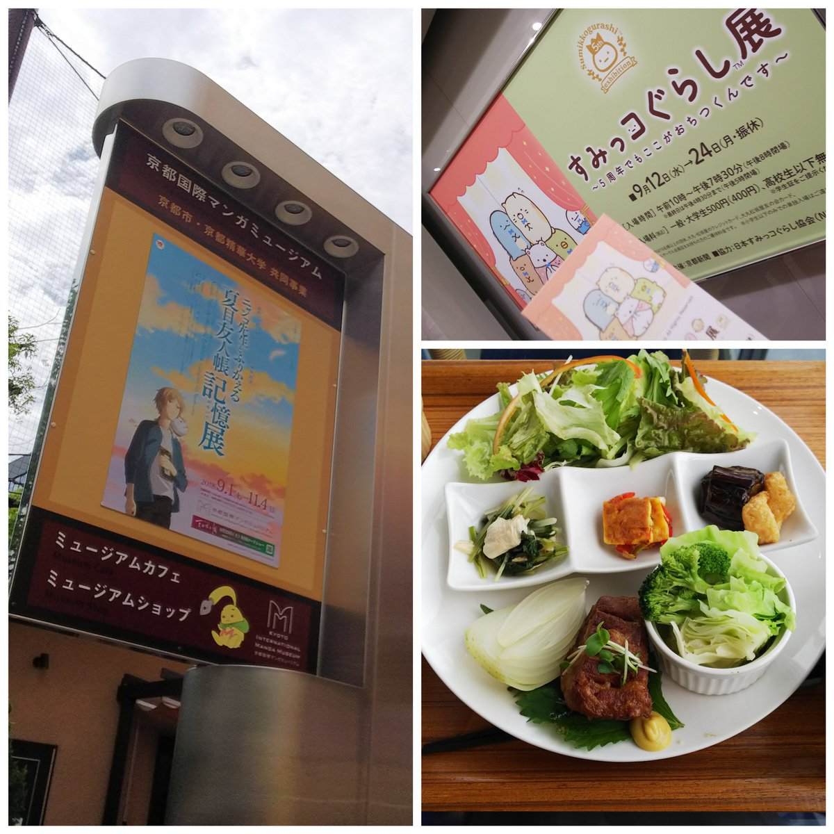test ツイッターメディア - 今日は先週混んでいて行けなかったすみっコぐらし展と、京都漫画ミュージアムで夏目の記憶展へ行ってきました!その後は雑誌を買うためにアニメイトまで歩いたので結構歩いて電車で降り過ごすぐらい疲れました…w https://t.co/JPAwlWyKYm