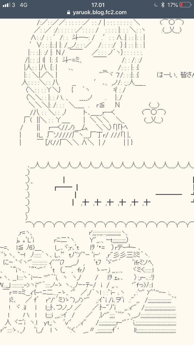 Ascii Art Twitter : ascii, twitter, かすっち, (ルビ:kastelpls)🥐🌕🔎, Twitter:, Origins, Goblin, Slayer, Amazing, Talented, Teams, Anime, Production, Working, Essentially, Dragon, Quest, Thread...