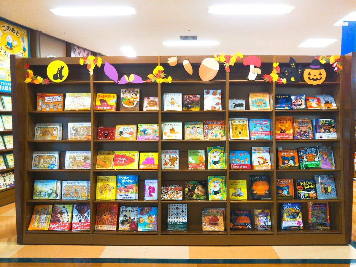 MARUZEN & JUNKUDO Umeda Bookstore Children's Book