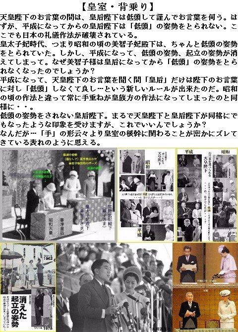 test ツイッターメディア - 【皇室・背乗り16bot】天皇陛下のお言葉の間は皇后陛下は低頭して謹んでお言葉を伺う。はずが、平成になってからの皇后陛下は「低頭」の姿勢をとらない。ここでも日本の礼儀作法を破壊している。https://t.co/Q10oDeOP8P … https://t.co/KXsrw6FR4e
