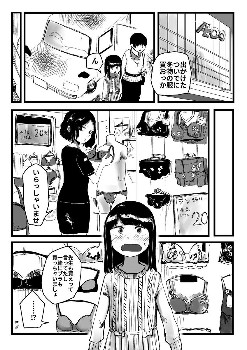 佐藤はつき@単行本2巻発売中 (@hatukisu) さんの漫畫   54作目   ツイ ...