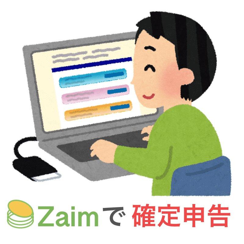 test ツイッターメディア - [人気記事] 家計簿アプリ「Zaim」でサラリーマンの確定申告をラクにする3つのポイント https://t.co/obYlgIQlym #zaim https://t.co/ICDqbGEyYT