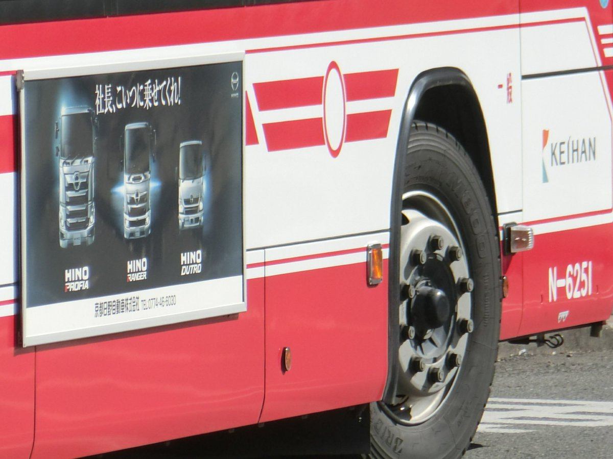 test ツイッターメディア - 10/20 京阪バス 京田辺(営)N-6251 いすゞQDG-LV290N1 93 樟葉駅行  今日は、樟葉長尾線に入ってた元高槻車のいすゞエルガ N-6251です。  いすゞ車なのに「日野」の広告が入ってた!😲 https://t.co/3stY8reHNK